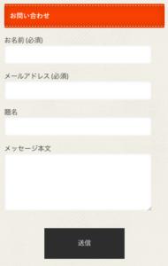 メールフォームについての画像